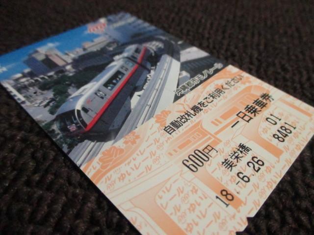 (OC)ゆいレール 沖縄都市モノレール 開業記念 美栄橋付近 1日乗車券 使用済みカード_画像1