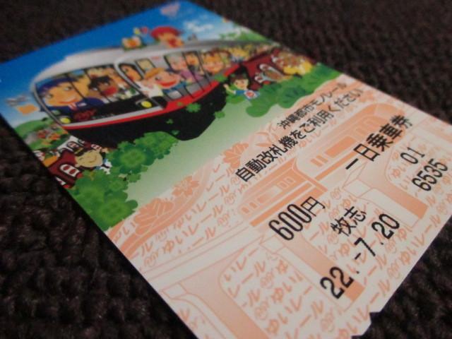 (OC)ゆいレール 沖縄都市モノレール イラスト 満員電車 1日乗車券 使用済みカード_画像1
