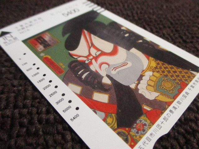 (OC)千葉都市モノレール 千葉市美術館 所蔵名画シリーズ NO.6 4900円券 使用済みモノレールカード_画像1