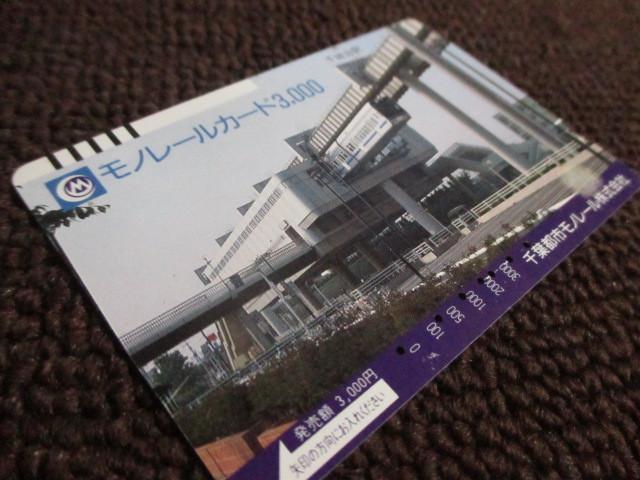 (OC)千葉都市モノレール 千城台駅 3000円券 使用済みモノレールカード_画像1