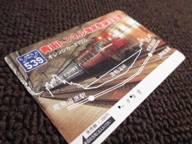 (OC2)JR北海道 青函トンネル 海底駅 誕生記念 ED79-15 8803 使用済みオレンジカード_画像1