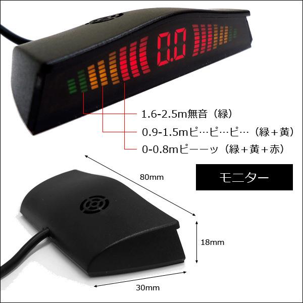 バックセンサー パーキングセンサー システム 黒 警告音 ブザー 距離表示モニター/13Б_画像3
