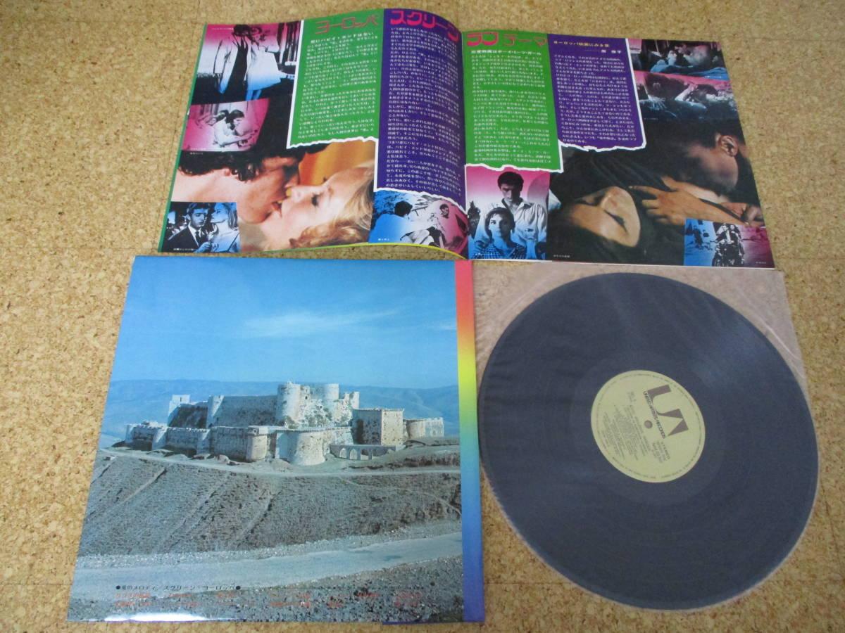 ◎Seldom In Screen Europe★スクリーン・ヨーロッパ/日本LP盤☆帯、ブックレット Gatefold Sexy Picture_画像3