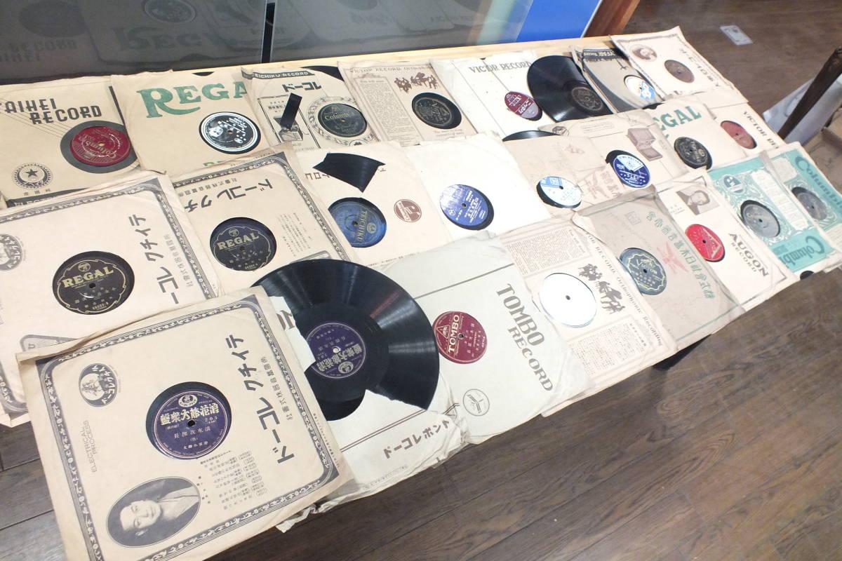 SPレコード まとめて その2 24枚 日章旗のもとに リーガル ポリドール テイチク ジャンク