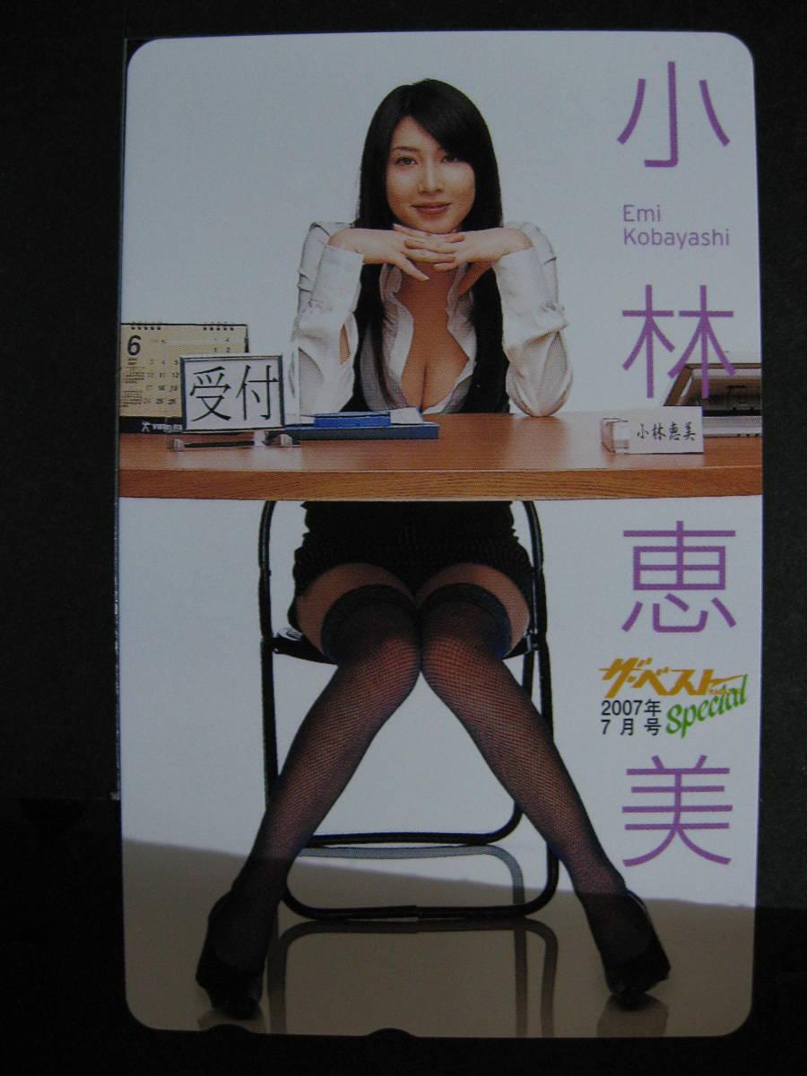 小林恵美 ザ・ベスト 2007/7 テレカ 50度数 未使用 OL姿 白バック 縦向き