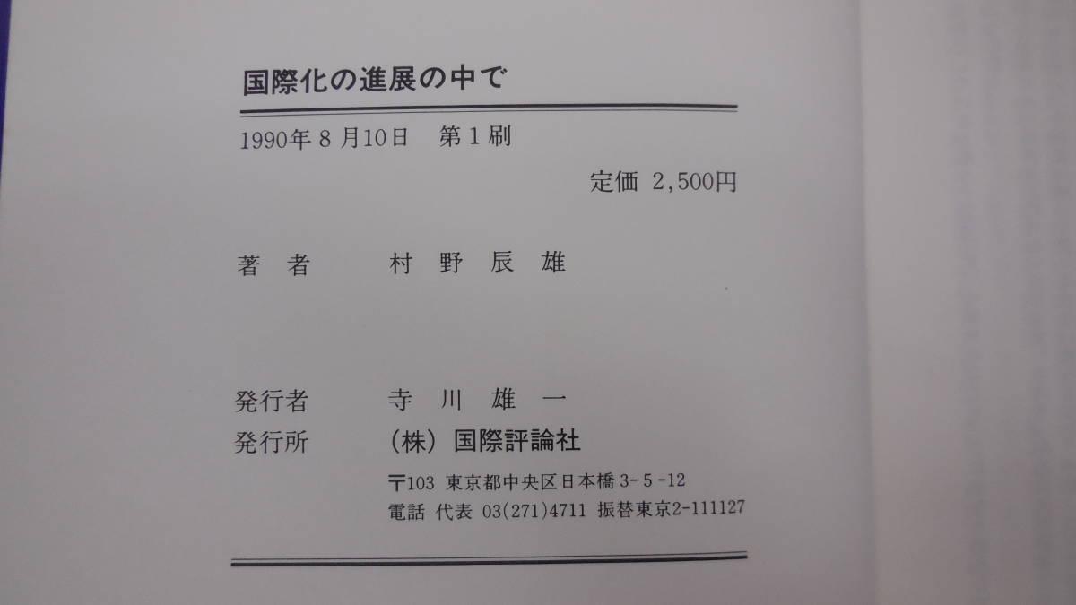 【送料無料】 国際化の進展の中で 村野辰雄 国際評論社_画像5
