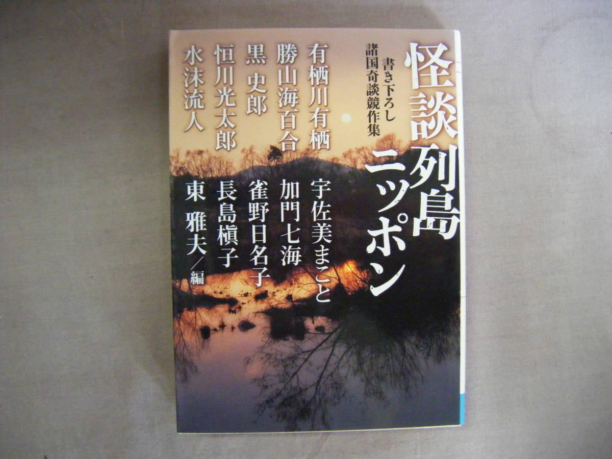 2009年2月初版 MF文庫 諸国奇談競作集『怪談列島ニッポン』東雅夫編 メディアファクトリー