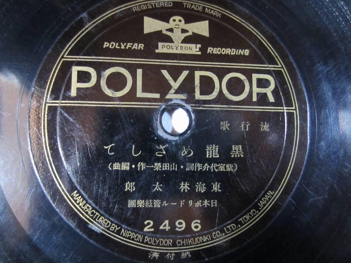 〇流行歌 黒龍めざして/軍事郵便/東海林太郎