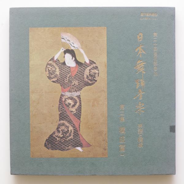 美盤 第二十回芸術祭参加 日本舞踊音楽 系譜と構成 第二集 構成篇 監修:河竹繁俊、構成・解説:郡司正勝・望月太意之助 1965年 BOX3LP_画像1