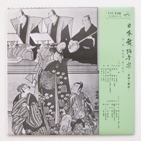 美盤 第二十回芸術祭参加 日本舞踊音楽 系譜と構成 第二集 構成篇 監修:河竹繁俊、構成・解説:郡司正勝・望月太意之助 1965年 BOX3LP_画像9