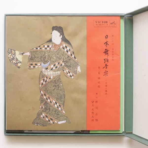 美盤 第二十回芸術祭参加 日本舞踊音楽 系譜と構成 第二集 構成篇 監修:河竹繁俊、構成・解説:郡司正勝・望月太意之助 1965年 BOX3LP_画像2