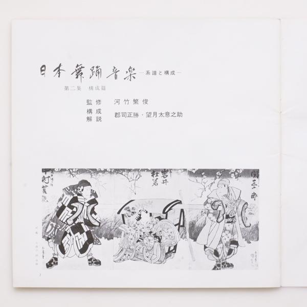 美盤 第二十回芸術祭参加 日本舞踊音楽 系譜と構成 第二集 構成篇 監修:河竹繁俊、構成・解説:郡司正勝・望月太意之助 1965年 BOX3LP_画像6