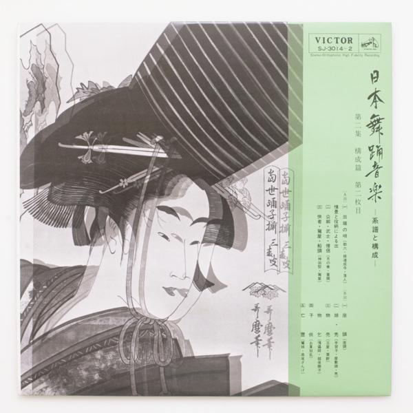 美盤 第二十回芸術祭参加 日本舞踊音楽 系譜と構成 第二集 構成篇 監修:河竹繁俊、構成・解説:郡司正勝・望月太意之助 1965年 BOX3LP_画像10