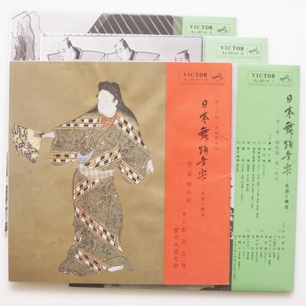 美盤 第二十回芸術祭参加 日本舞踊音楽 系譜と構成 第二集 構成篇 監修:河竹繁俊、構成・解説:郡司正勝・望月太意之助 1965年 BOX3LP_画像4