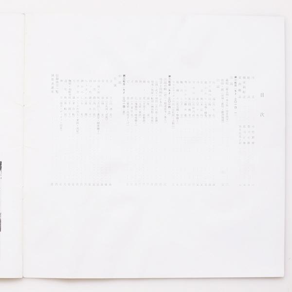 美盤 第二十回芸術祭参加 日本舞踊音楽 系譜と構成 第二集 構成篇 監修:河竹繁俊、構成・解説:郡司正勝・望月太意之助 1965年 BOX3LP_画像5