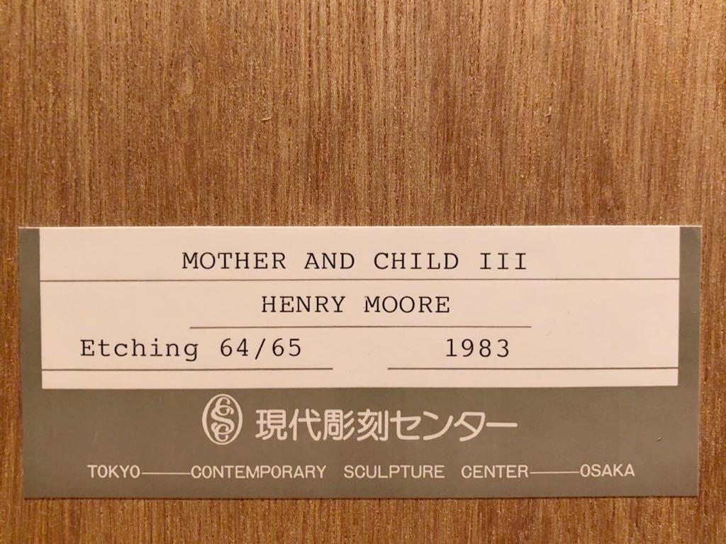 ヘンリー・ムーア 銅版画 「Mother and Child Ⅲ」 直筆サイン エディション 真作保証 Henry Moore カラーエッチング_画像9