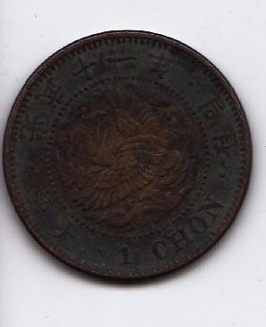 朝鮮 大韓 一銭 銅貨 (1銭) 光武11年(1907年) 23.96mm  検索 韓国 貨幣 古銭 コイン 骨董 古玩 小型_画像1