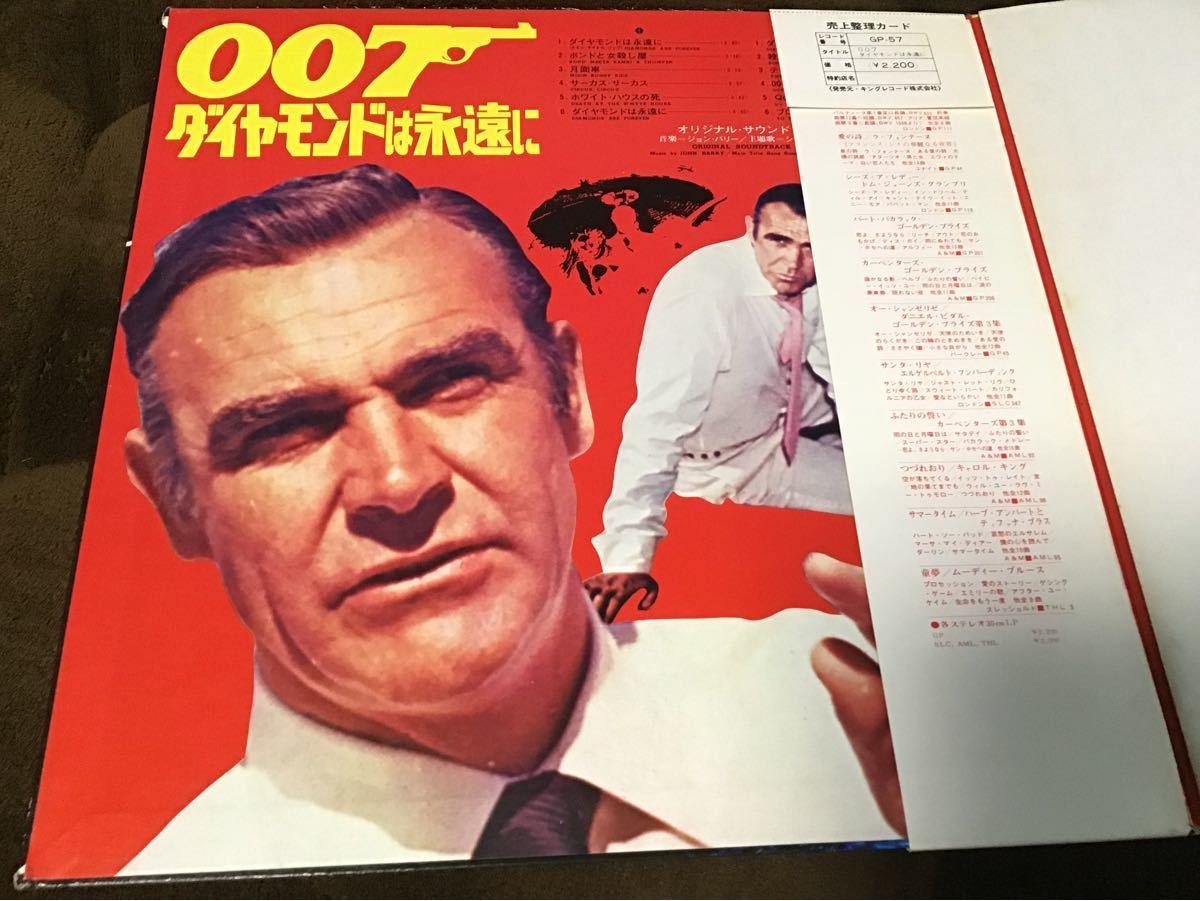 LPレコード   007 ダイヤモンドは永遠に
