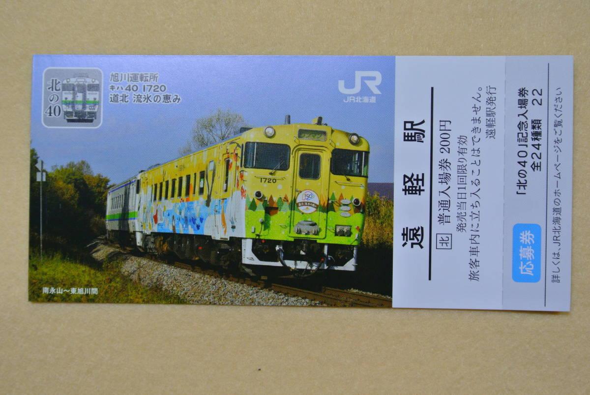 JR北海道 「北の40」記念入場券 遠軽駅 応募券ついています