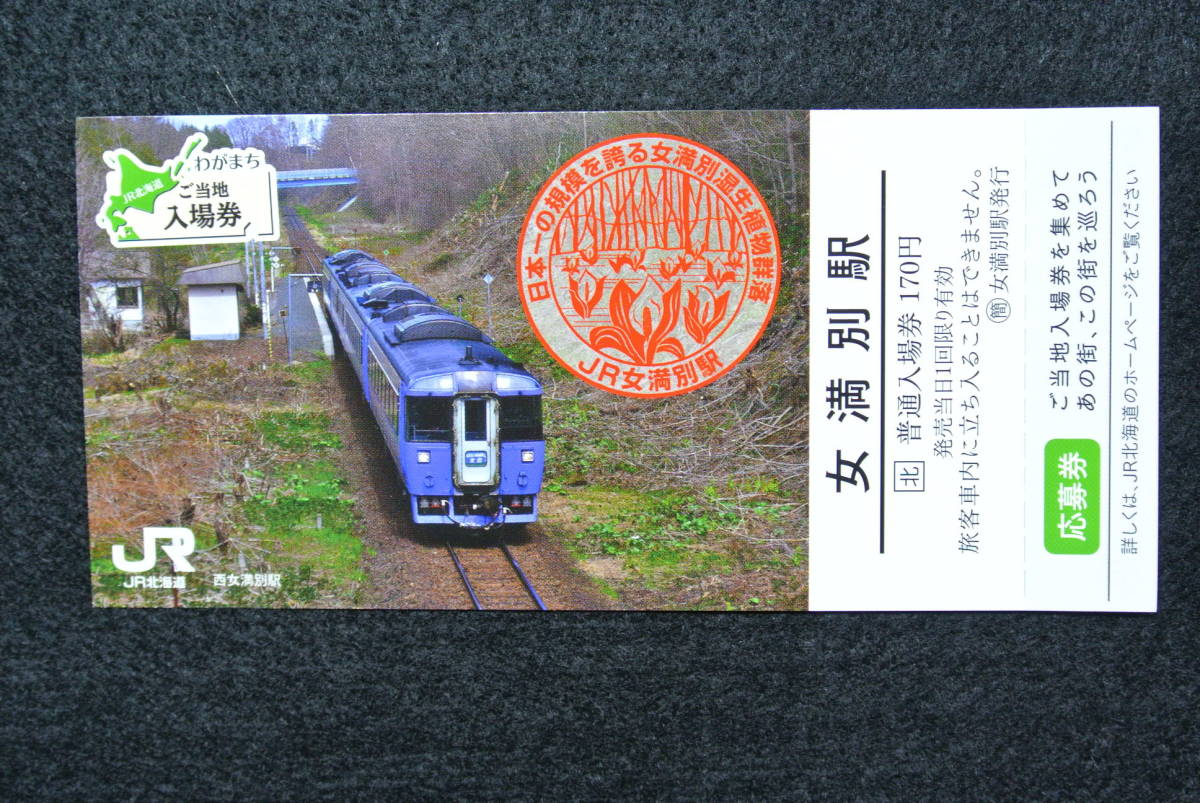 JR北海道 わがまち ご当地 入場券 女満別駅 応募券ついています_画像1