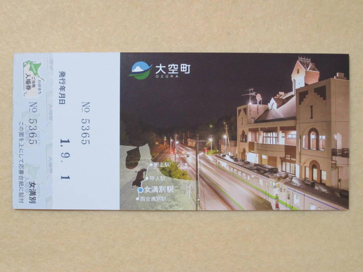 JR北海道 わがまち ご当地 入場券 女満別駅 応募券ついています_画像2