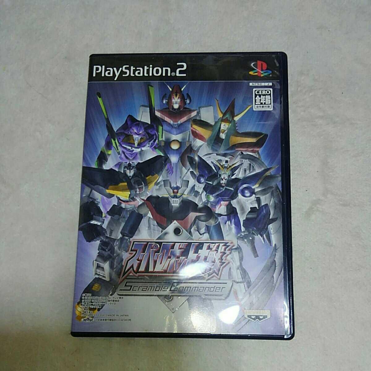 077 PS2 スーパーロボット大戦