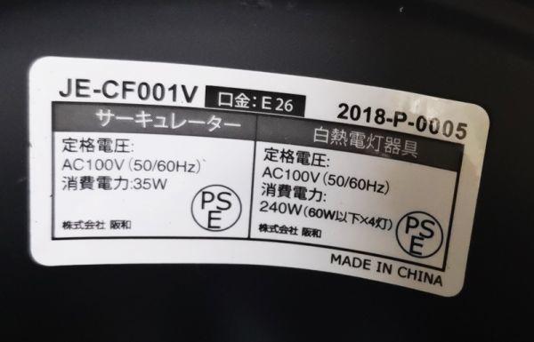 Mu◆ JAVALO ELF ジャバロエルフ / 2018年製 シーリングファン 【 JE-CF001V 】照明器具_画像5