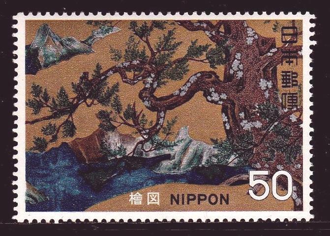 国宝シリーズ切手 第1次 檜図 2