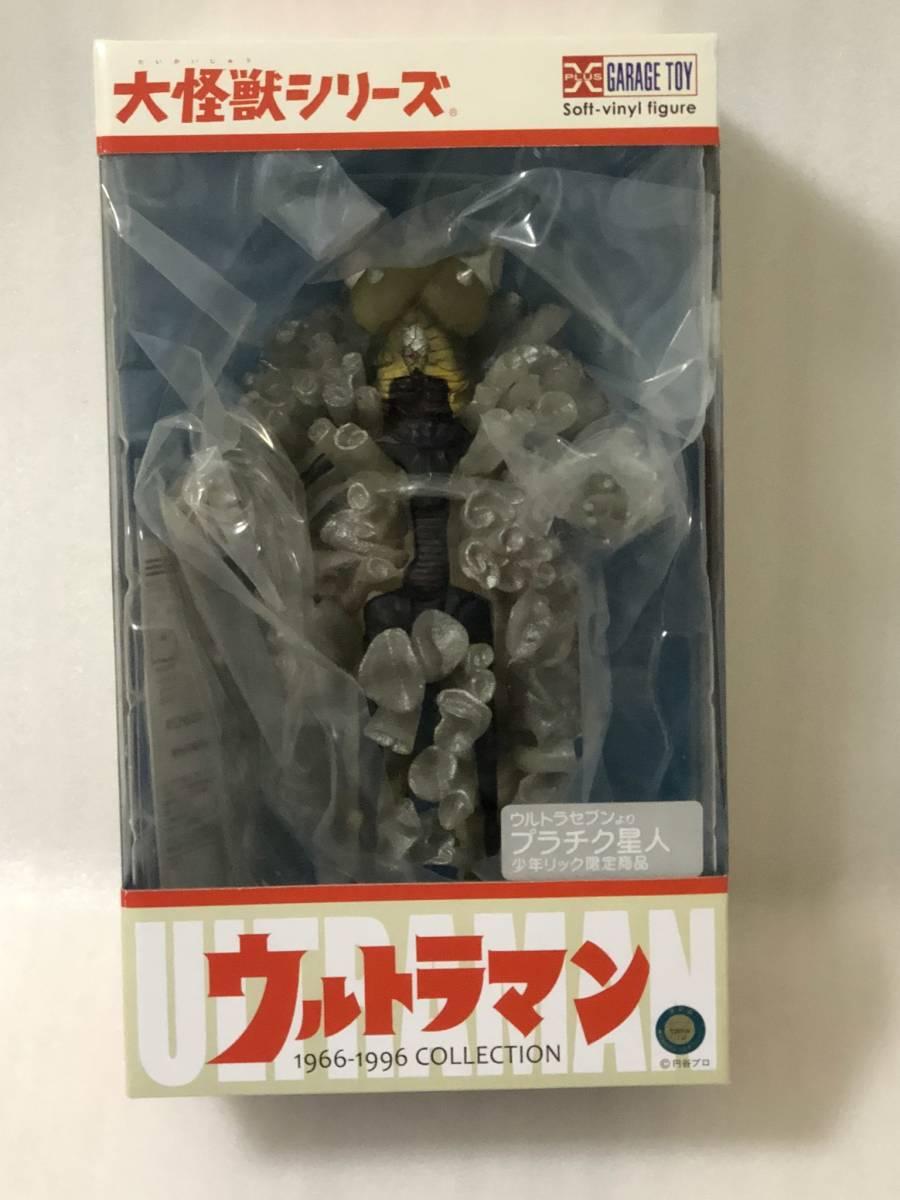 エクスプラス 大怪獣シリーズ プラチク星人 (ウルトラセブンより) 少年リック限定商品