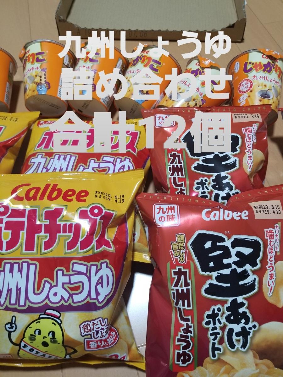 Calbee 地域限定の味 九州しょうゆシリーズ 詰め合わせ 12個_画像1