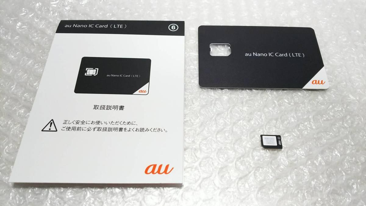 au 解約済み SIMカード ナノ nano 黒SIM 台紙付き 非volte アクティベート SIMロック解除 SIMフリー 4 送料無料_画像1