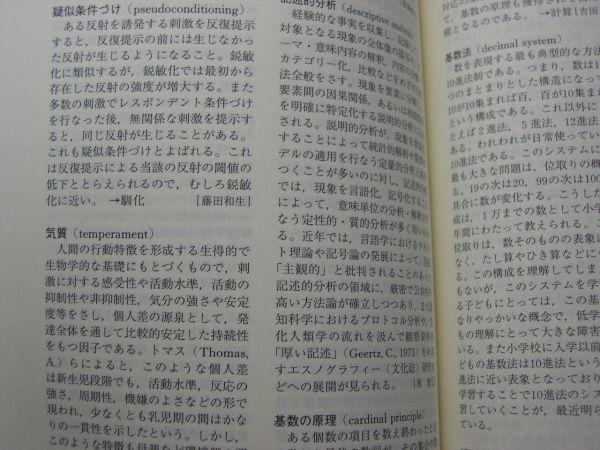 ☆発達心理学辞典☆岩田 純一☆_画像3