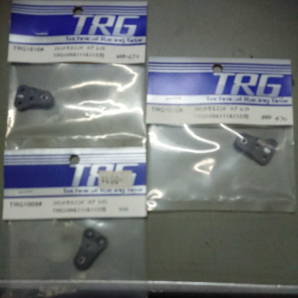 TRG!TRG1010が二個とTRG1009が1個、