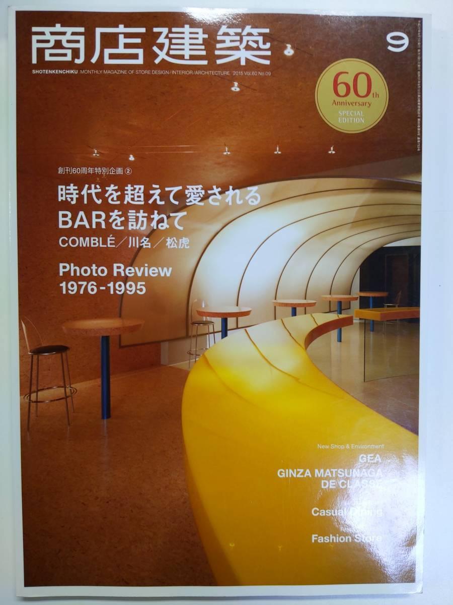 商店建築 2015年9月 時代を超えて愛されるBARを訪ねて COMBLE / 川名 / 松虎 <ゆうメール>