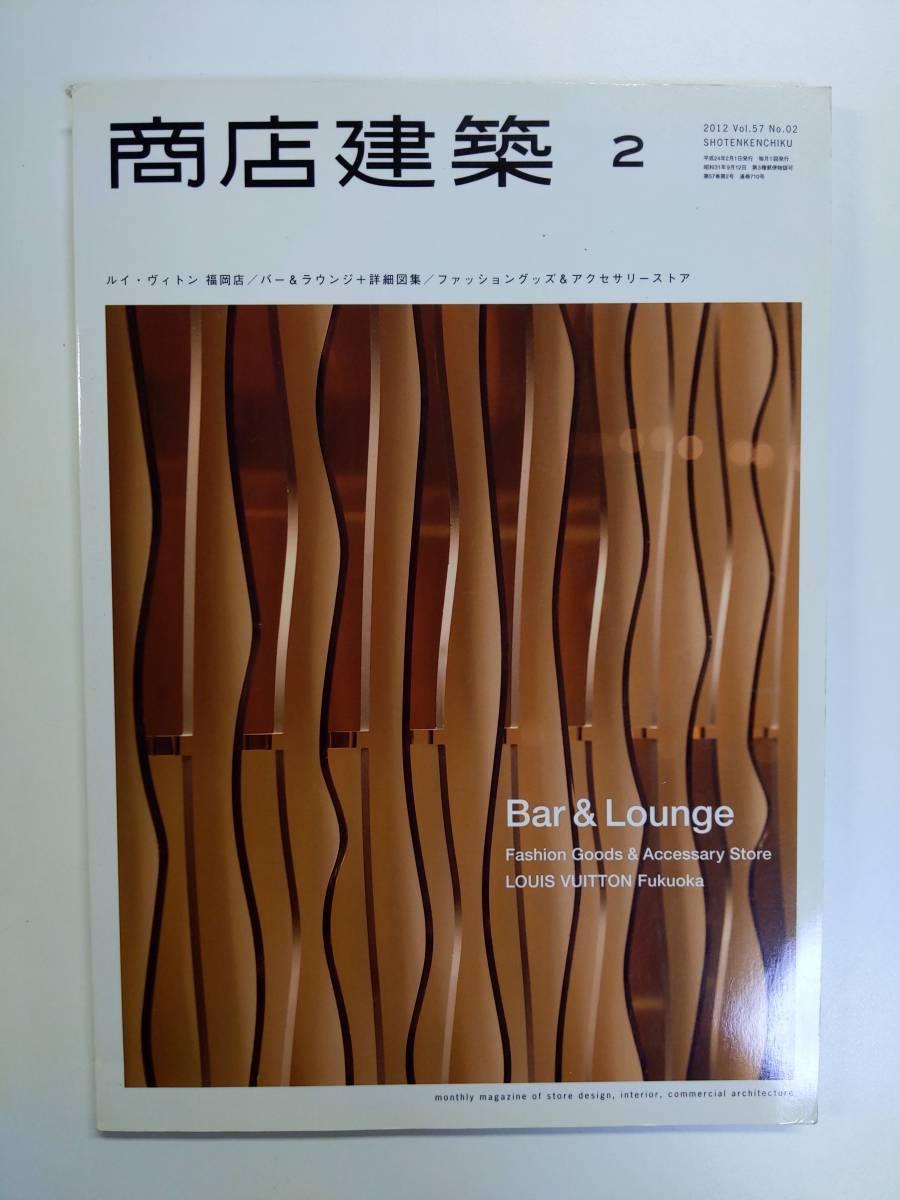 商店建築 2012年2月 Bar&Lounge ルイ・ヴィトン福岡店/バー&ラウンジ+詳細図鑑/ファッション&アクセサリーストア <ゆうメール>