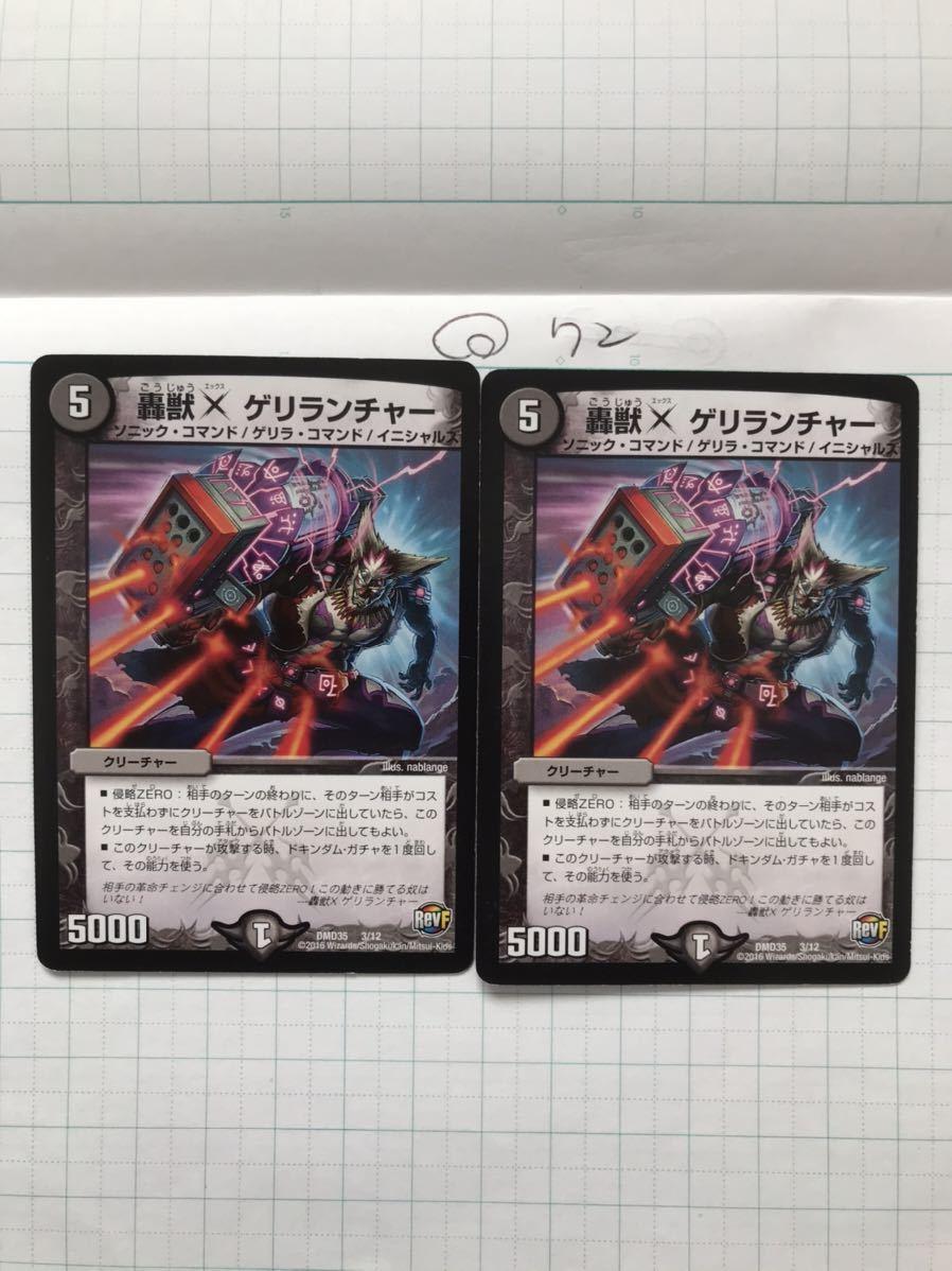 轟獣X ゲリランチャー DMD35 2枚セット_画像1