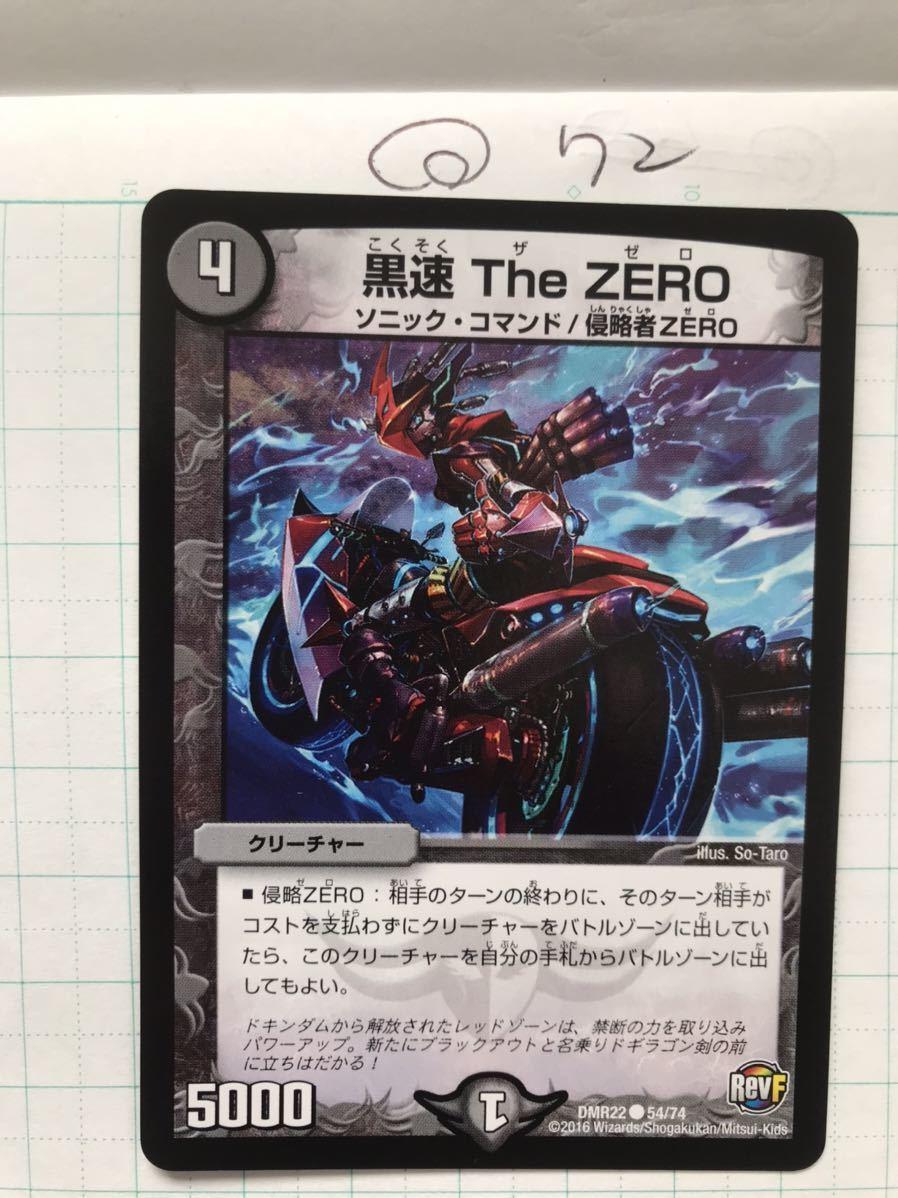 黒速 The ZERO DMR22_画像1