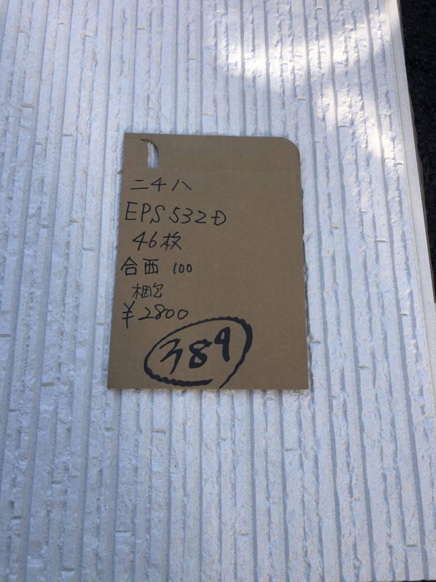 【九州配送2万円】【本州無料シェア便】389 ニチハ EPS532D 16mm 46枚 合西10 @2800【外壁材】【サイディング】_画像1