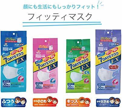 (個別包装) フィッティ 7DAYS マスク EX エコノミーパックケース付 30枚入 ふつうサイズ ホワイト PM2.5対応_画像7