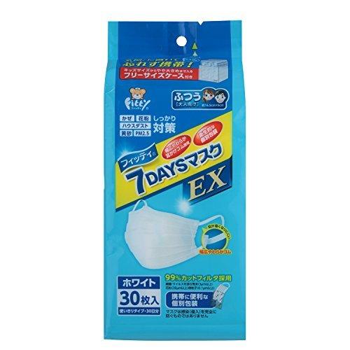 (個別包装) フィッティ 7DAYS マスク EX エコノミーパックケース付 30枚入 ふつうサイズ ホワイト PM2.5対応_画像8