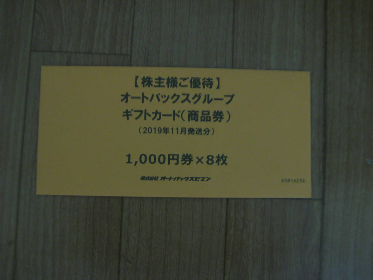 オートバックス 株主優待 ギフトカード 8000円分