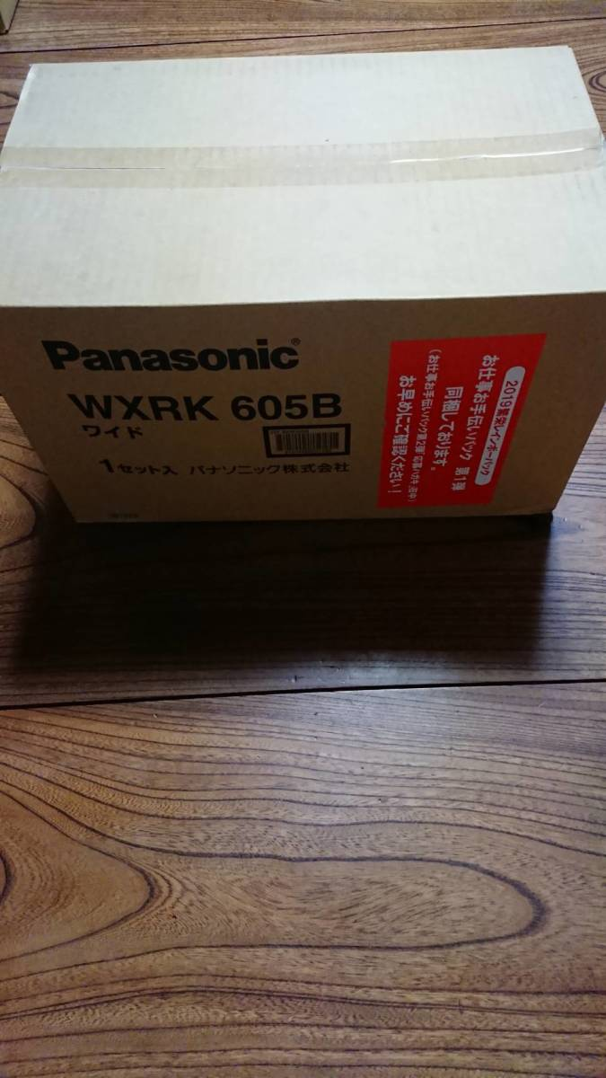パナソニック ワイドパック WXRK605B_画像1