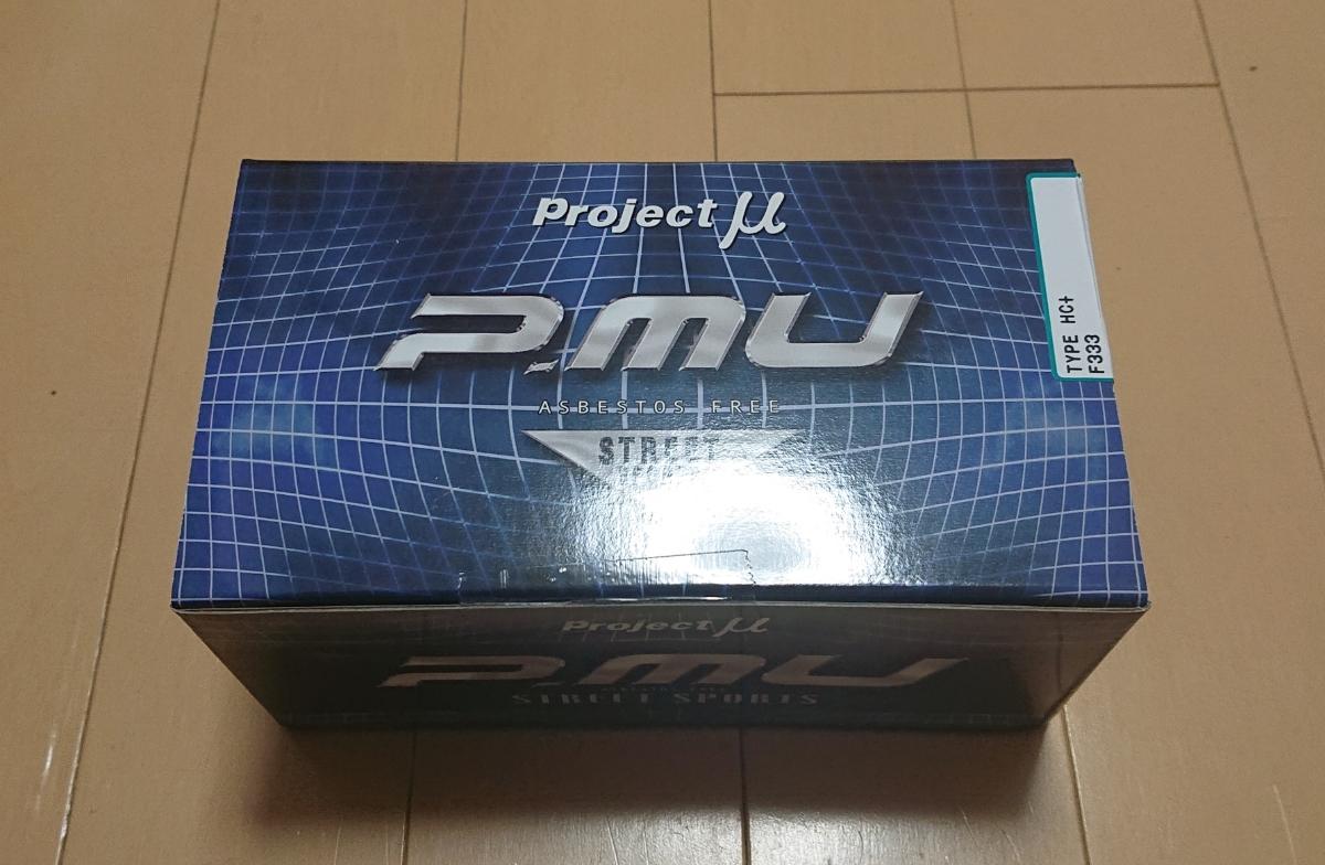 プロジェクトミュー project μ HC+ F333 フロント ブレーキパッド 新品未開封 インテグラ DC2 98 SPEC シビック EK9 NSX SPOON キャリパー