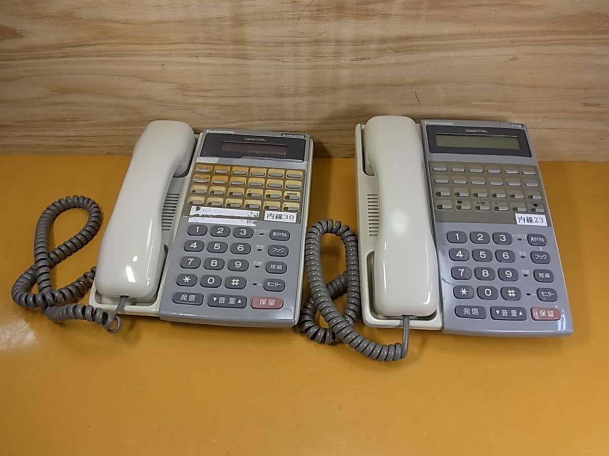 □Ya/227☆パナソニック Panasonic☆デジタル多機能電話機 2台セット☆ビジネスフォン☆VB-D411DP VB-D411N☆動作不明☆ジャンク