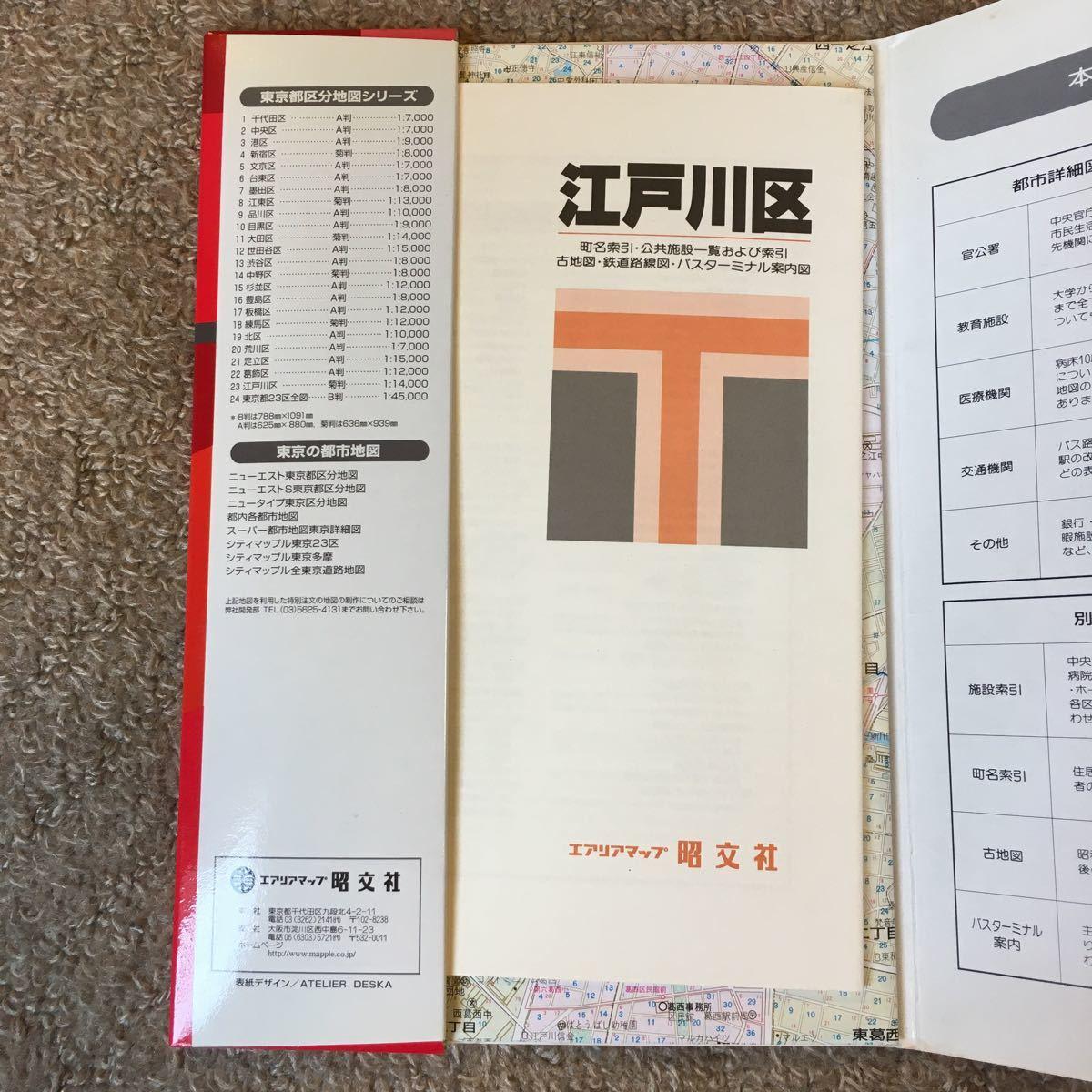 【中古】東京都区分地図 江戸川区 エリアマップ 昭文社 1999年_画像3