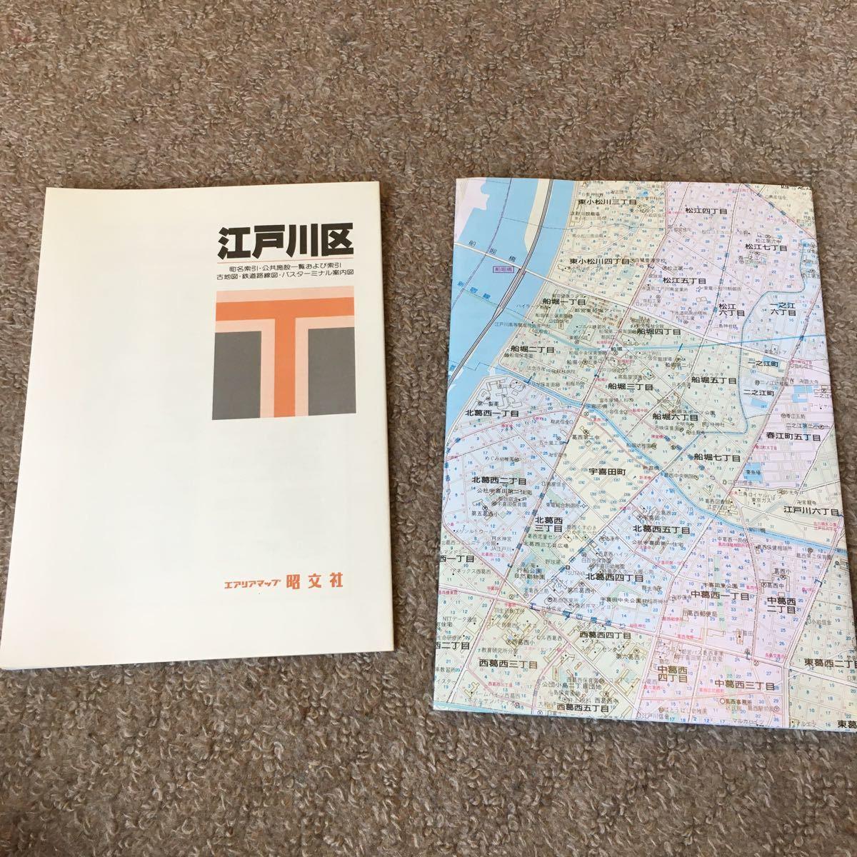 【中古】東京都区分地図 江戸川区 エリアマップ 昭文社 1999年_画像5