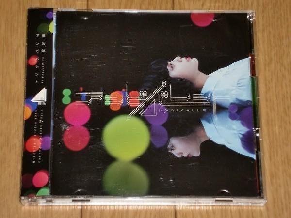CD+DVD 欅坂46 / アンビバレント Type-A 封入生写真宮田愛萌1枚+LoppiHMV生写真3枚付き_画像1