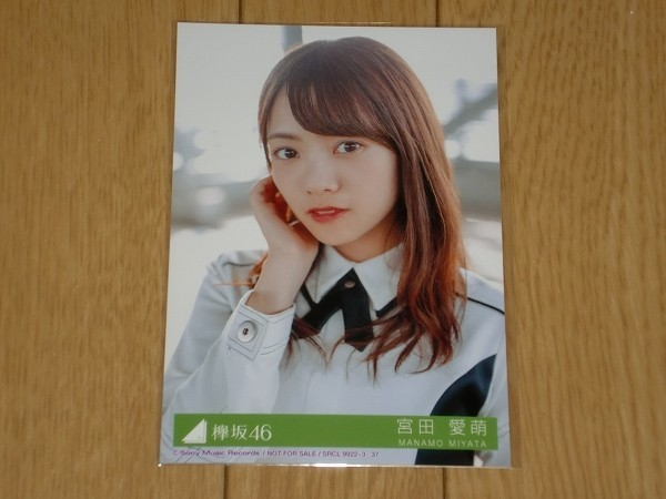 CD+DVD 欅坂46 / アンビバレント Type-A 封入生写真宮田愛萌1枚+LoppiHMV生写真3枚付き_画像2