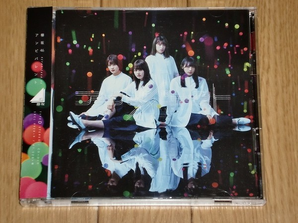 CD+DVD 欅坂46 / アンビバレント Type-D 封入生写真掛崎芽実1枚+LoppiHMV生写真3枚付き_画像1