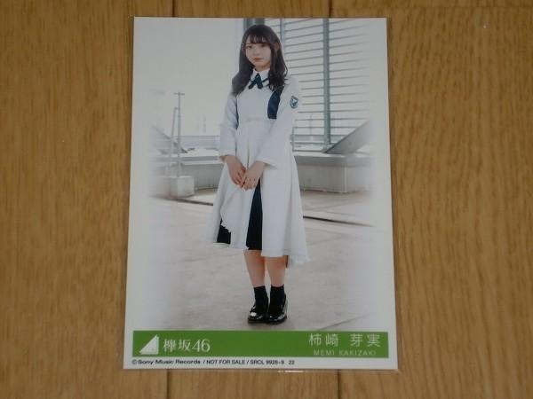CD+DVD 欅坂46 / アンビバレント Type-D 封入生写真掛崎芽実1枚+LoppiHMV生写真3枚付き_画像2
